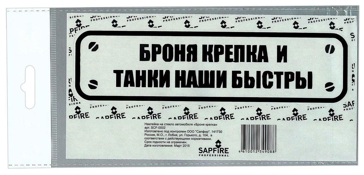 Наклейка автомобильная Sapfire Броня крепка, цвет: черный наклейка автомобильная sapfire спасибо за победу цвет белый