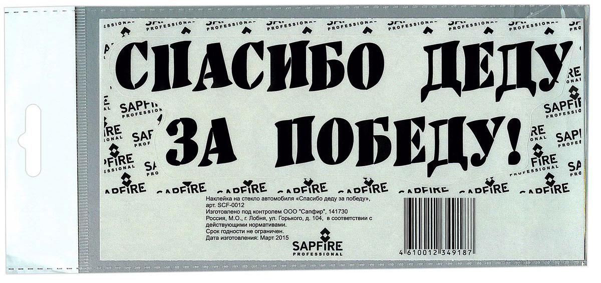 Наклейка автомобильная Sapfire Спасибо за победу, цвет: черный наклейка автомобильная sapfire спасибо за победу цвет белый