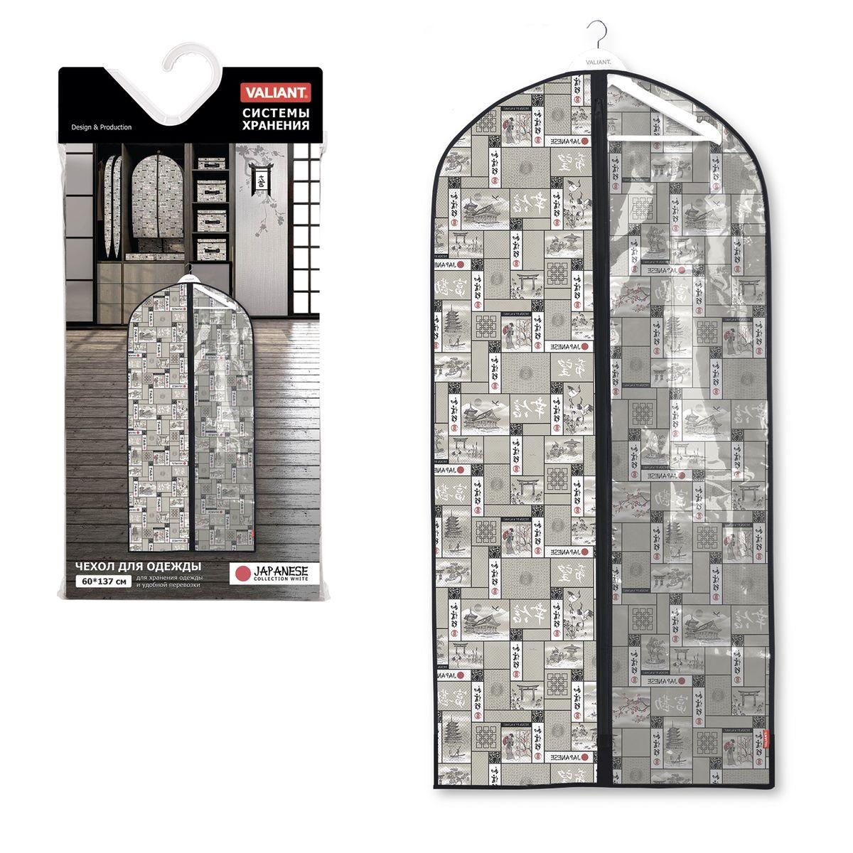 Чехол для одежды Valiant Japanese White, с прозрачной вставкой, 60 х 137 х 10 смJW-CW-137Удобный чехол для одежды Valiant Japanese White, выполненный из высококачественного нетканого материала, идеально подойдет для транспортировки и хранения одежды. Материал позволяет воздуху свободно проникать внутрь, не пропуская пыль. Такой чехол защитит одежду от повреждений, пыли, моли, влаги и загрязнений во время хранения и транспортировки. Специальная прозрачная вставка позволяет видеть содержимое чехла, не открывая его.
