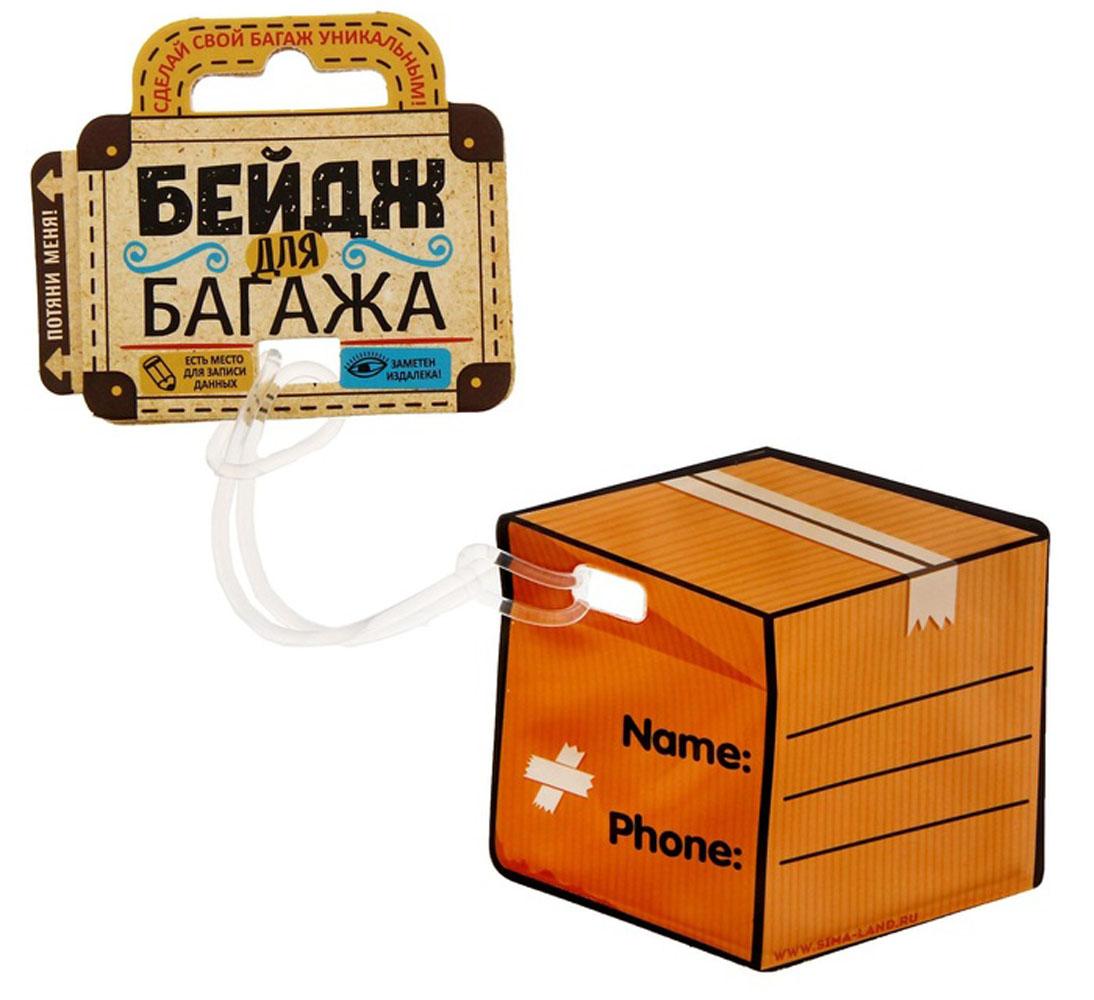 Бирка на чемодан Sima-land