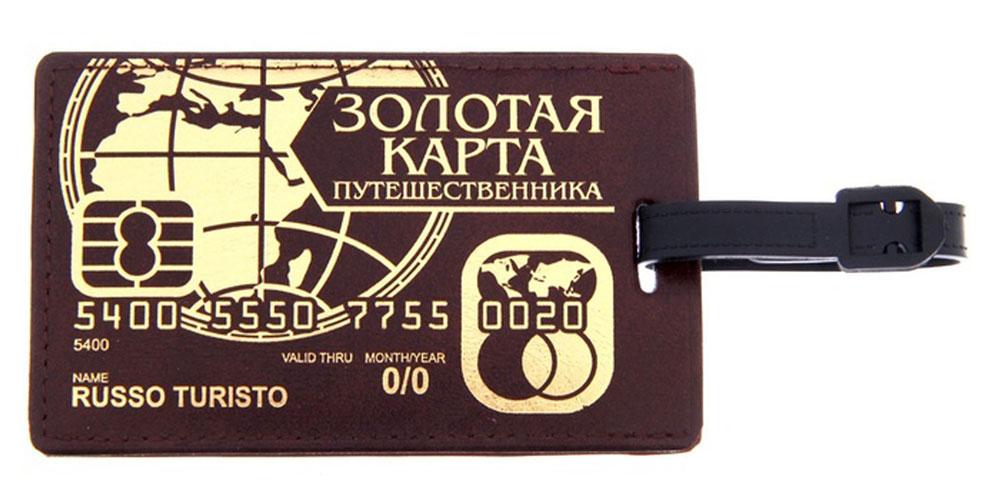 Бирка на чемодан Sima-land Золотая карта, 7 х 11,5 см. 11535311153531Бирка на чемодан необходима каждому путешественнику! Яркий аксессуар сразу же привлекает внимание, поэтому вы легко отыщете свой чемодан на транспортной ленте.