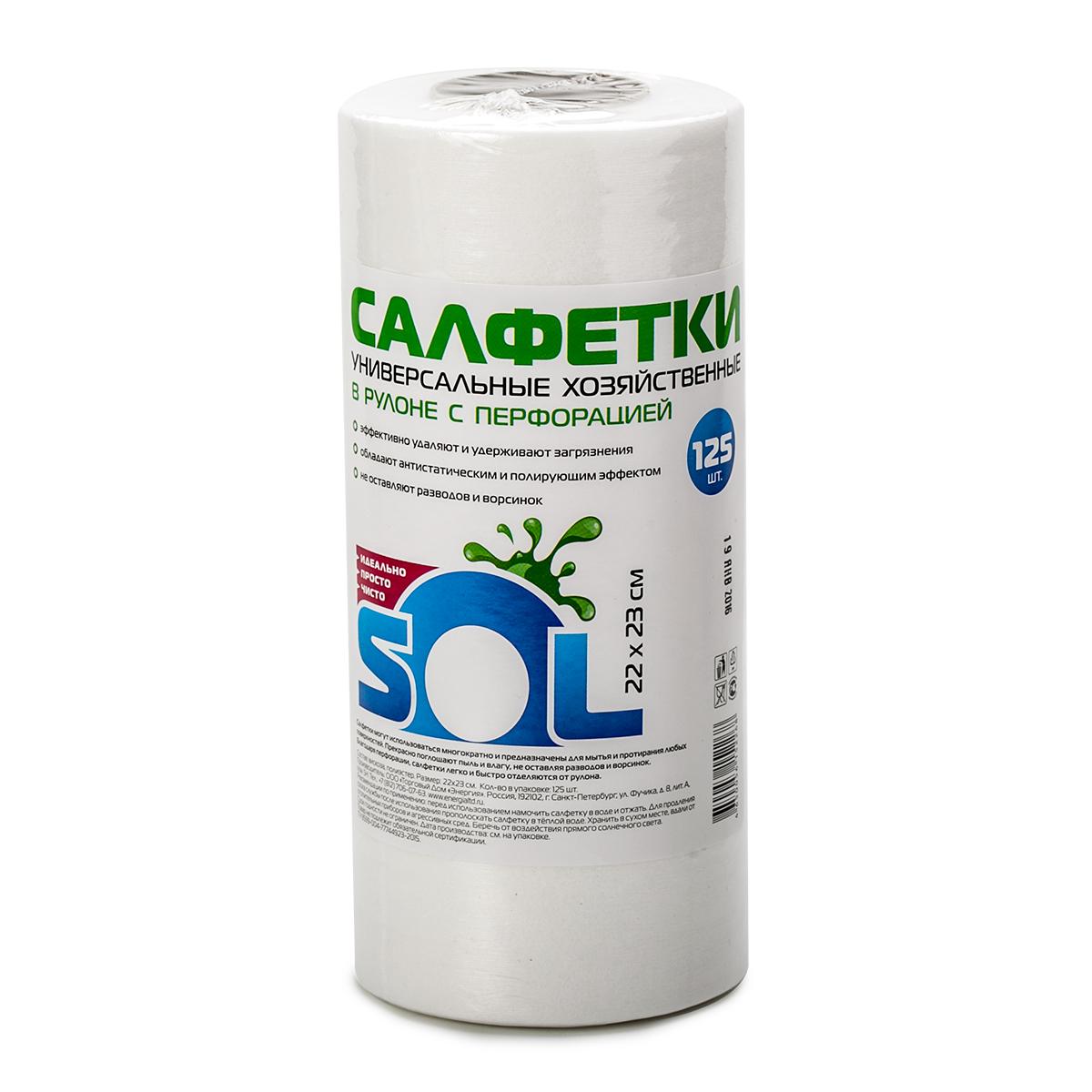 Салфетка для уборки Sol, в рулоне, с перфорацией, 22 x 23 см, 125 шт10025Салфетки для уборки Sol могут использоваться многократно и предназначены для мытья и протирания любых поверхностей. Выполнены из вискозы и полиэстера. Салфетки прекрасно поглощают пыль и влагу, не оставляя разводов и ворсинок. Благодаря перфорации, салфетки легко и быстро отделяются от рулона.