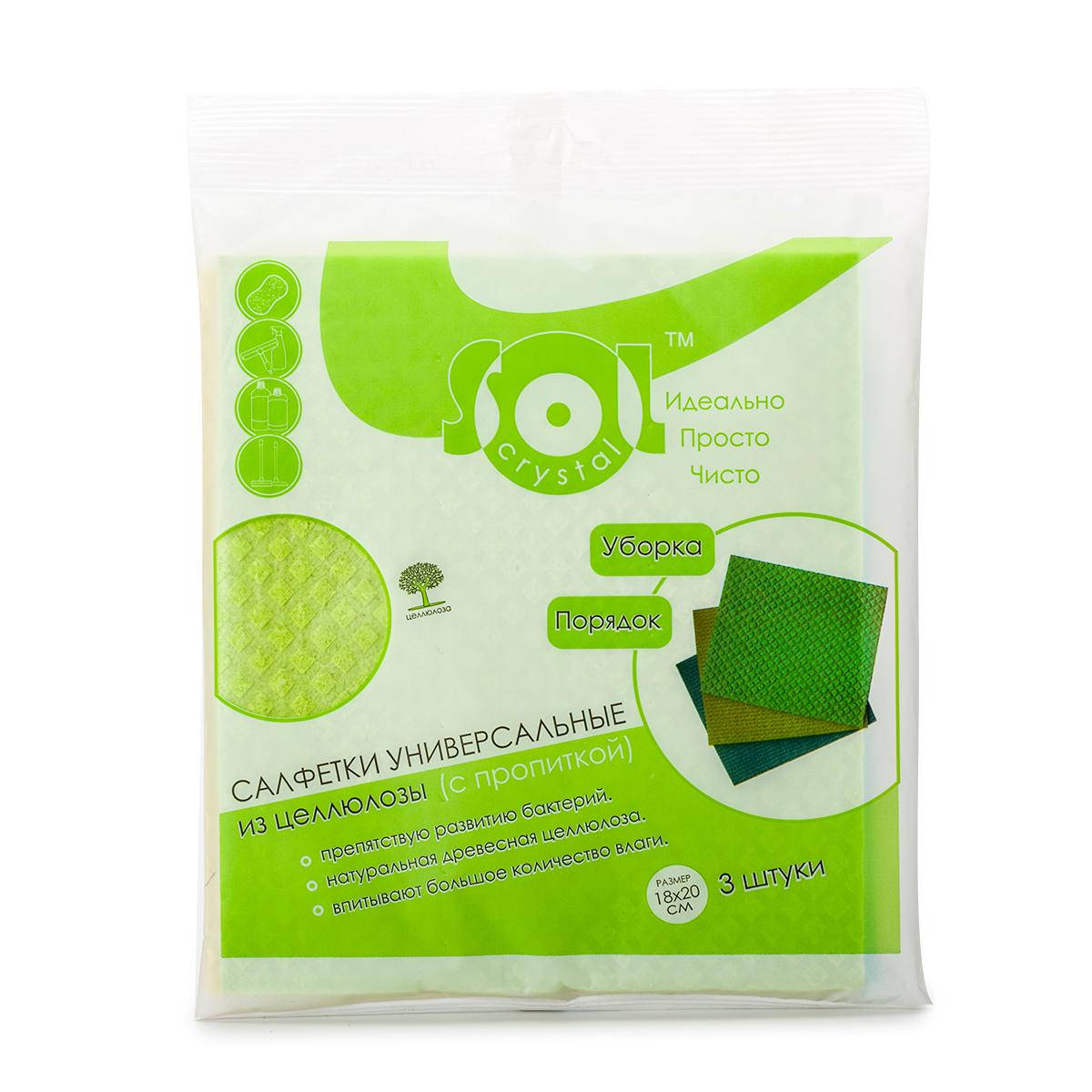 Салфетка хозяйственная Sol Crystal, с пропиткой, 18 x 20 см, 3 шт20002/70015Хозяйственная салфетка Sol Crystal предназначена для мытья, протирания и полировки. Салфетка выполнена из целлюлозы с добавлением армированной хлопковой нити. Она хорошо поглощает влагу, эффективно очищает поверхности и не оставляет ворсинок. Идеальна для ухода за столешницами и раковиной на кухне, за стеклом и зеркалами, деревянной мебелью. Может использоваться в сухом и влажном виде.
