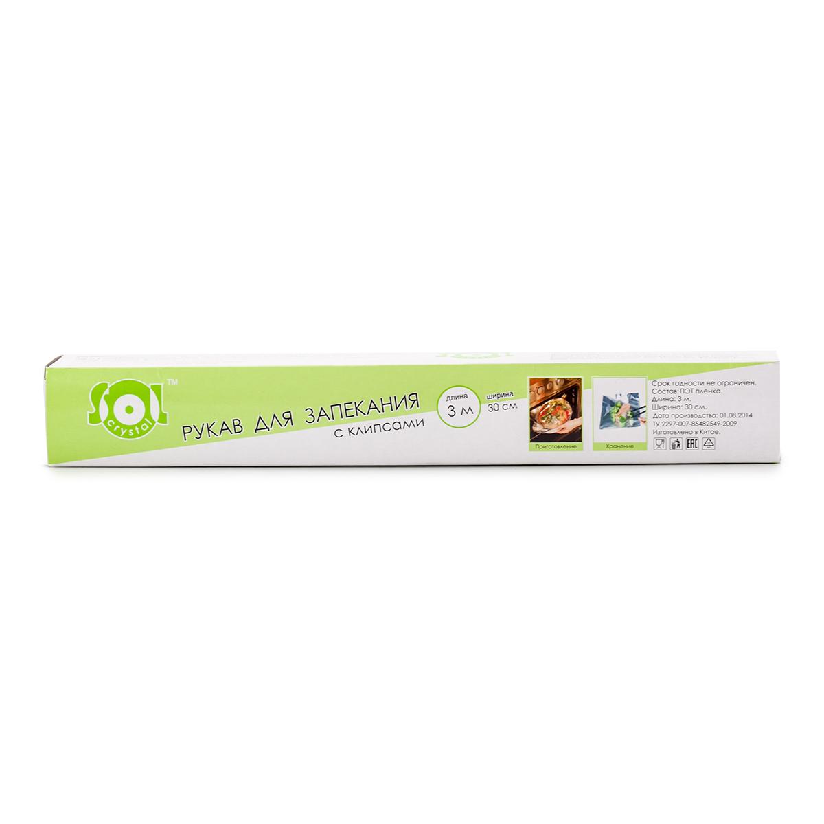 Рукав для запекания Sol Crystal, с клипсами, 3 м30001Универсальный рукав Sol Crystal, выполненный из нетоксичной ПЭТ-пленки, отлично подойдет для приготовления низкокалорийных блюд как в духовке, так и в микроволновой печи. После использования рукава, противень и духовой шкаф остаются чистыми. При приготовлении в продуктах сохраняются витамины и микроэлементы. Возможно приготовление без добавления жиров. Не использовать при температуре выше 200 градусов. Длина: 3 м. Ширина: 30 см.