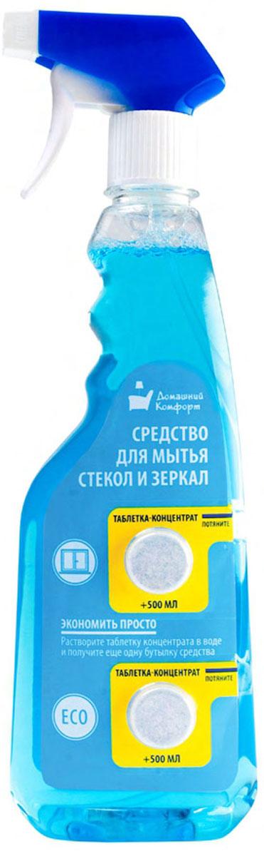 Средство для мытья стекол и зеркал Clear Wave Домашний Комфорт, концентрат, с 2 таблетками, 500 мл4607178290286Средство Clear Wave Домашний Комфорт применяется для мытья оконных и мебельных стекол, зеркал, декоративной стеклянной посуды и хрусталя, панелей бытовых электроприборов. Свойства: - Эффективно удаляет пыль, копоть, жир и другие загрязнения. - Придает блеск. - При высыхании не оставляет разводов и не требует ополаскивания. - Обладает нейтральным запахом и антистатическим эффектом. - В составе натуральные компоненты. - Нейтральный уровень PH. К каждой бутылке моющего средства прилагаются 2 таблетки концентрата, рассчитанных на объем 500 мл. Достаточно растворить в простой воде и новая порция средства готова к употреблению. Таблетки невозможно потерять, они располагаются непосредственно на бутылке. Каждая упакована в отдельный блистер, а на этикетки сделана перфорация – доставая одну, вторая остается на бутылке.