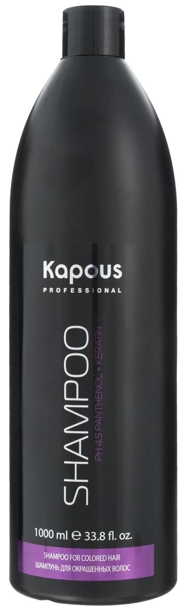 Kapous Professional Шампунь для окрашенных волос 1000 млKap20Мягкий шампунь Kapous для ухода за окрашенными и химически завитыми волосами. Специальная комбинация активных элементов длительно сохраняет цвет, укрепляет ослабленные кератиновые связи и восстанавливает структуру окрашенных волос. Гидроскопическим действием пантенол поддерживает баланс влаги волос и кожи головы, предупредительно действуя как защита против пересыхания волос. Обогащен витаминами, которые поддерживают и продлевают стойкость цвета, укрепляют структуру волос, а также кератином, придающим дополнительный блеск, мягкость и эластичность. Нейтральные активные компоненты глубоко проникая в структуру, восстанавливают ее изнутри. Результат: Волосы приобретают свободный объем, жизненную силу и здоровый блеск.