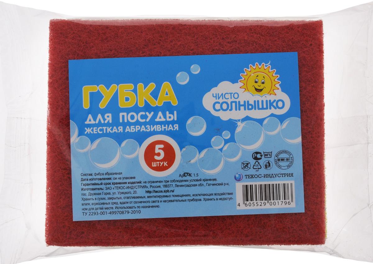 Губка для посуды Чисто Солнышко, абразивная, жесткая, 12 х 10 см, 5 штЧС 1.5Губки Чисто Солнышко выполнены из жесткой абразивной фибры и предназначены для удаления стойких загрязнений на посуде. Они также идеально подходят для чистки застарелых загрязнений на посуде и кухонной плите. Обладают повышенной прочностью, что обуславливает их долговечность. В комплекте 5 губок разного цвета Размер губки: 12 х 10 х 0,5 см.