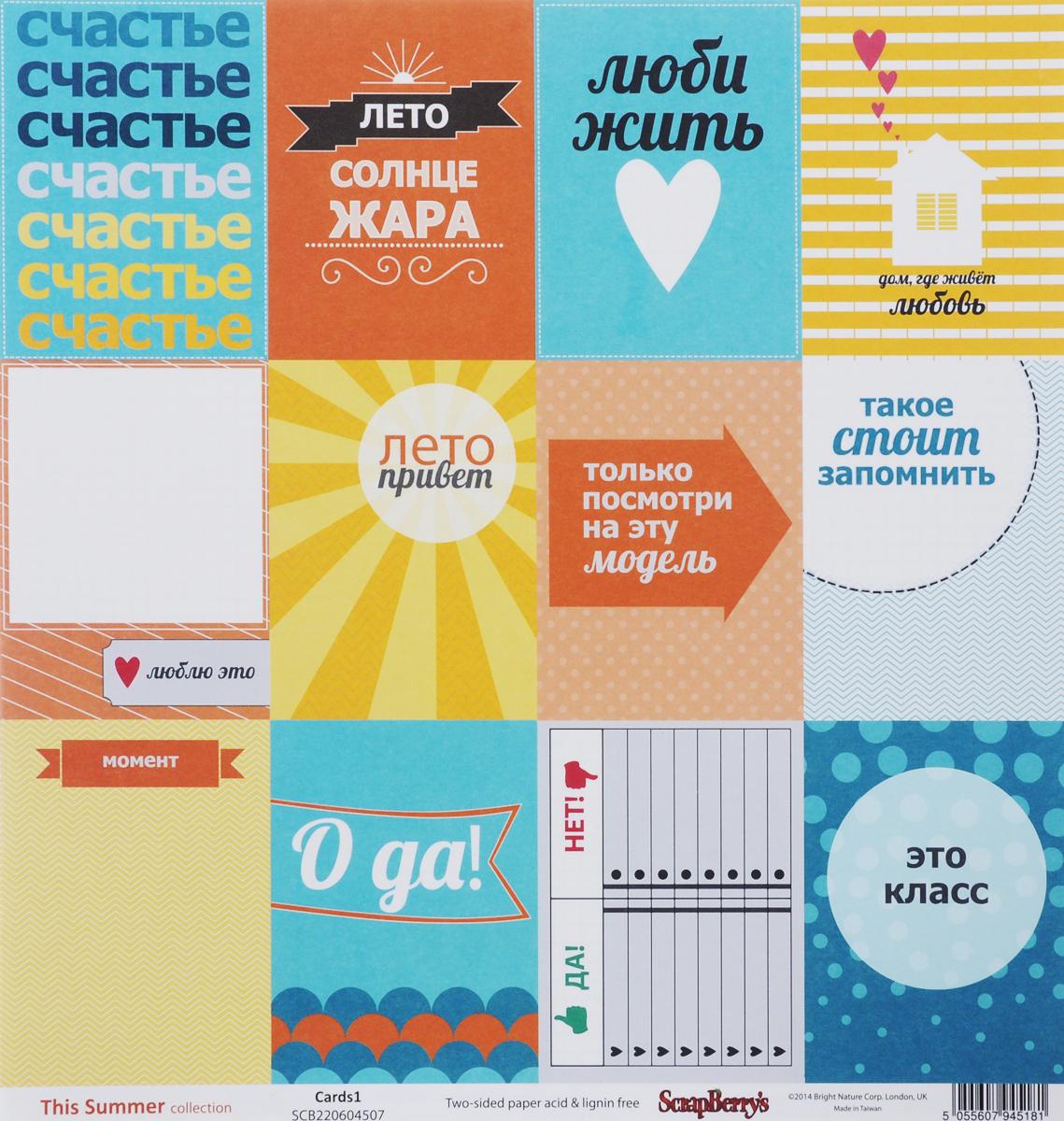 Бумага для скрапбукинга ScrapBerrys Летние карточки, 30,5 х 30,5 см, 10 листовSCB220604507Бумага для скрапбукинга ScrapBerrys Летние карточки позволит создать красивый альбом, фоторамку или открытку ручной работы, оформить подарок или аппликацию. Набор включает в себя 10 листов из плотной бумаги с односторонней печатью. Бумага не содержит кислоты и лигнина. Скрапбукинг - это хобби, которое способно приносить массу приятных эмоций не только человеку, который этим занимается, но и его близким, друзьям, родным. Это невероятно увлекательное занятие, которое поможет вам сохранить наиболее памятные и яркие моменты вашей жизни, а также интересно оформить интерьер дома. Размер листа: 30,5 х 30,5 см.