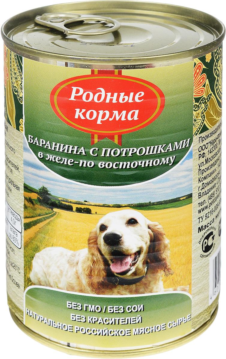 Консервы для собак Родные Корма, с бараниной и потрошками в желе по-восточному, 410 г59894Консервы Родные Корма - это полнорационный корм для собак всех пород в виде нежных мясных кусочков из баранины с потрошками в желе. Главные достоинства такого корма - высокая калорийность, питательная ценность, лучшая усвояемость и достаточное количество влаги. Изготовлено из натурального российского сырья. Не содержит сои, ароматизаторов, искусственных красителей, ГМО. Состав: баранина, субпродукты, натуральная желирующая добавка, злаки (не более 2%), соль, вода. Пищевая ценность (100 г): протеин (8,0 г), жир (7,0 г), углеводы (4,0 г), зола (2,0 г), клетчатка (1,0 г), влага до 80%. Энергетическая ценность: 111 кКал. Товар сертифицирован.