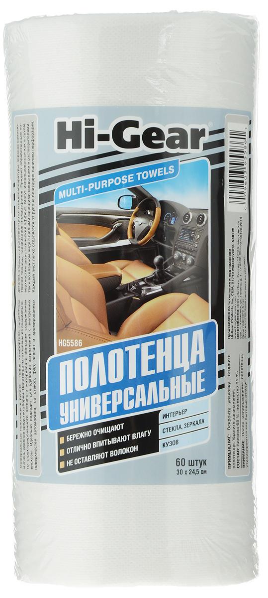 Полотенца универсальные Hi-Gear, 24,5 х 30 см, 60 штHG 5586Универсальные полотенца в рулоне Hi-Gear - это новое, комфортное, гигиеничное и очень удобное средство уборки. Изделия изготовлены из специального структурированного нетканого материала с большим содержанием вискозы. Идеально подходят для удаления загрязнений с внутренних поверхностей автомобиля, со стекол, фар, зеркал и хромированных деталей, а также с объективов фото- и видеоаппаратуры, экранов компьютерной техники, телевизоров и смартфонов. Придают обработанным поверхностям антистатический эффект. Могут использоваться как в сухом также и во влажном виде с любыми моющими средствами и растворителями. Каждый лист отделяется от рулона благодаря наличию перфорации. Материал: 65% вискоза, 35% полиэстер.