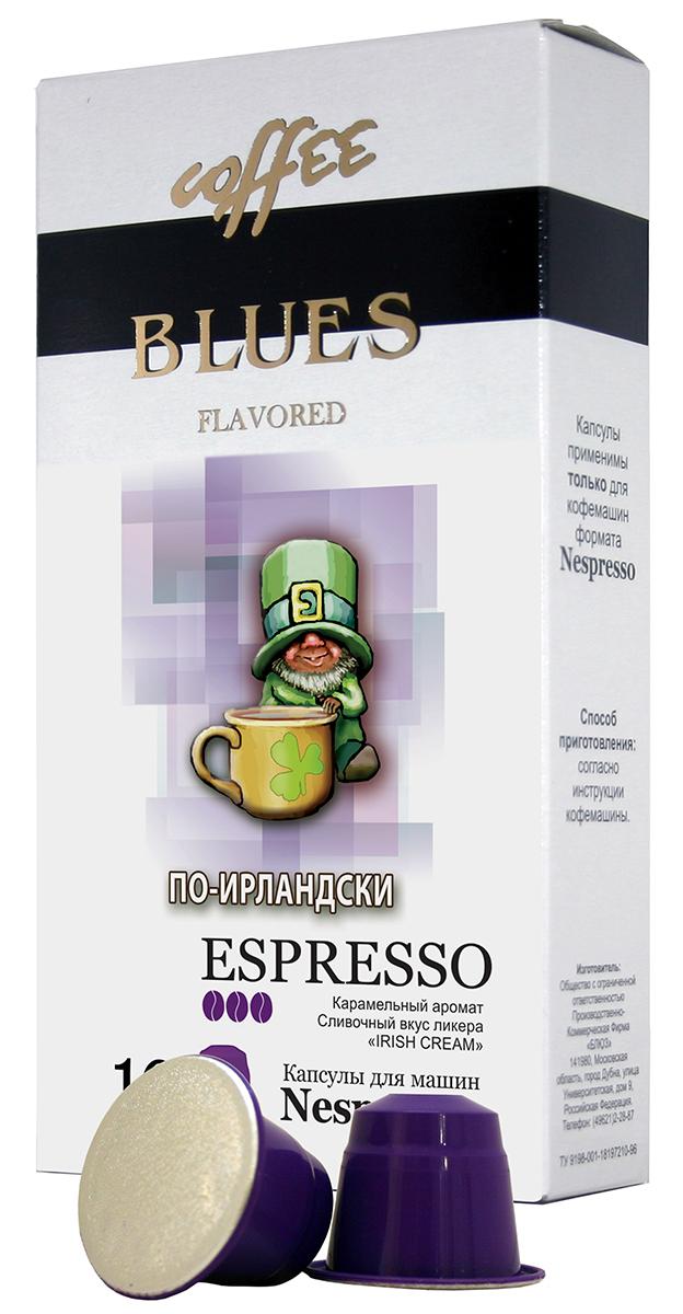 Блюз Эспрессо по-ирландски кофе молотый в капсулах, 10 шт4600696101058Эспрессо по-ирландски – самый популярный сорт кофе с добавлением сливок и ирландского виски, известного нам как ликер Irish Cream. Капсулы подходят для кофемашин Nespresso. В упаковке 10 капсул.