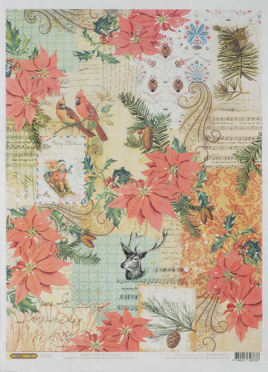 Рисовая бумага для декупажа Craft Premier Новогодний коллаж, 38,4 х 28,2 смCPD029Декупажные карты на рисовой бумаге. Формат А3. Имеет в составе прожилки риса, которые очень красиво смотрятся на декорируемом изделии, придают ему неповторимую фактуру и создают эффект нанесенного кистью рисунка. Подходит для декора в технике декупаж на стекле, дереве, пластике, металле и любых других поверхностях. НЕ ТРЕБУЕТ ЗАМАЧИВАНИЯ. Приклеивается путем нанесения клея поверх бумаги по направлению от центра к краям. Мотивы рисунка можно вырезать ножницами либо вырывать руками. Так же используется в технике скрапбукинг для декора страниц и обложек альбомов, бумагу можно пристрачивать на швейной машине. Плотность бумаги: 25 г/м.