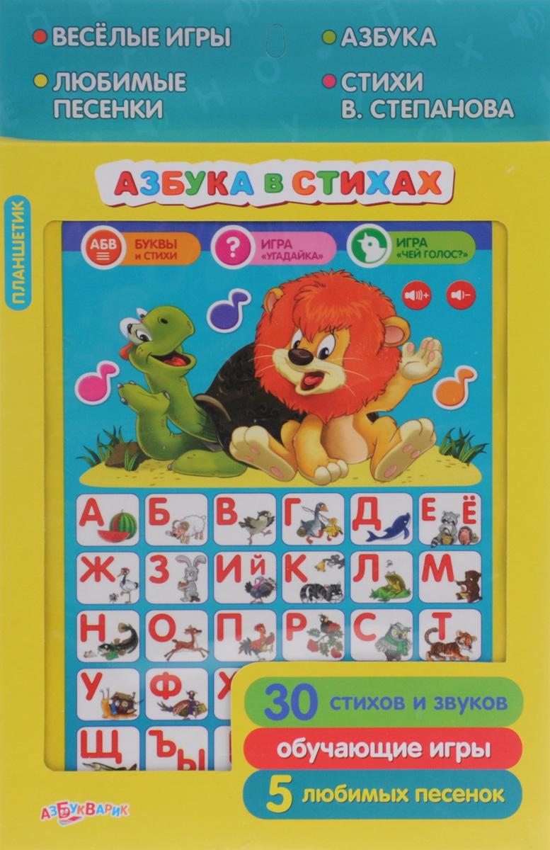Азбукварик Обучающая игрушка Планшетик Азбука в стихах цвет желтый голубой азбукварик азбука в стихах новый формат