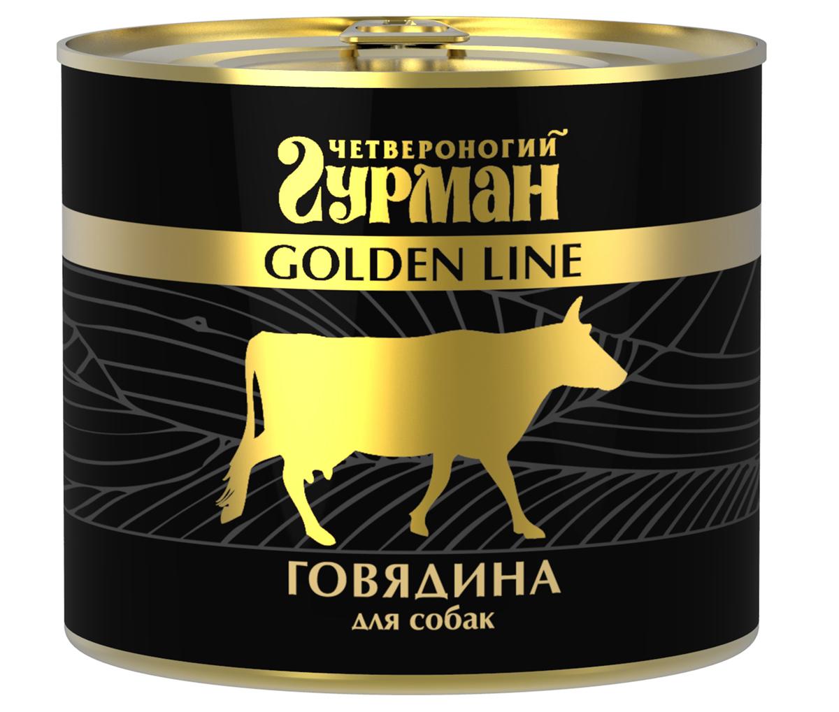 Консервы для собак Четвероногий гурман Golden Line, говядина натуральная в желе, 500 г0120710Консервы для собак Четвероногий Гурман Golden Line - это влажный мясной корм в виде кусочков суперпремиум класса. В составе только один вид мяса стандарта Human grade, то есть пригодный в пищу человеку. Консервы содержат 0,5% натуральной желирующей добавки для профилактики образования жидкости в банке. Не содержат сои, консервантов, усилителей вкуса и генномодифицированных продуктов. Монобелковый корм идеально подходит для собак, страдающих аллергией на один из вида белков. Консервы готовятся из нежирных частей говяжьей туши, таких как филейный край, лопатка. Говядина содержит витамины группы B, служит источником железа, фосфора, кальция и многих других микроэлементов. За счет этого усиливаются защитные функции организма животного. Говядина является источником полноценного белка, который содержит незаменимые аминокислоты. Входящие в состав говядины коллаген и эластин полезны для прочности соединительных тканей в организме. Состав: говядина, желирующая добавка, соль, вода питьевая. Пищевая ценность (в 100 г продукта): протеин 12 г, жир 10 г, влага 82 г, клетчатка 0,5 г, сырая зола 2 г, соль 0,3 г. Минеральные вещества (в 100 г продукта): общий фосфор 0,4 г, кальций 0,3 г. Энергетическая ценность (на 100 г): 155 ккал. Товар сертифицирован.