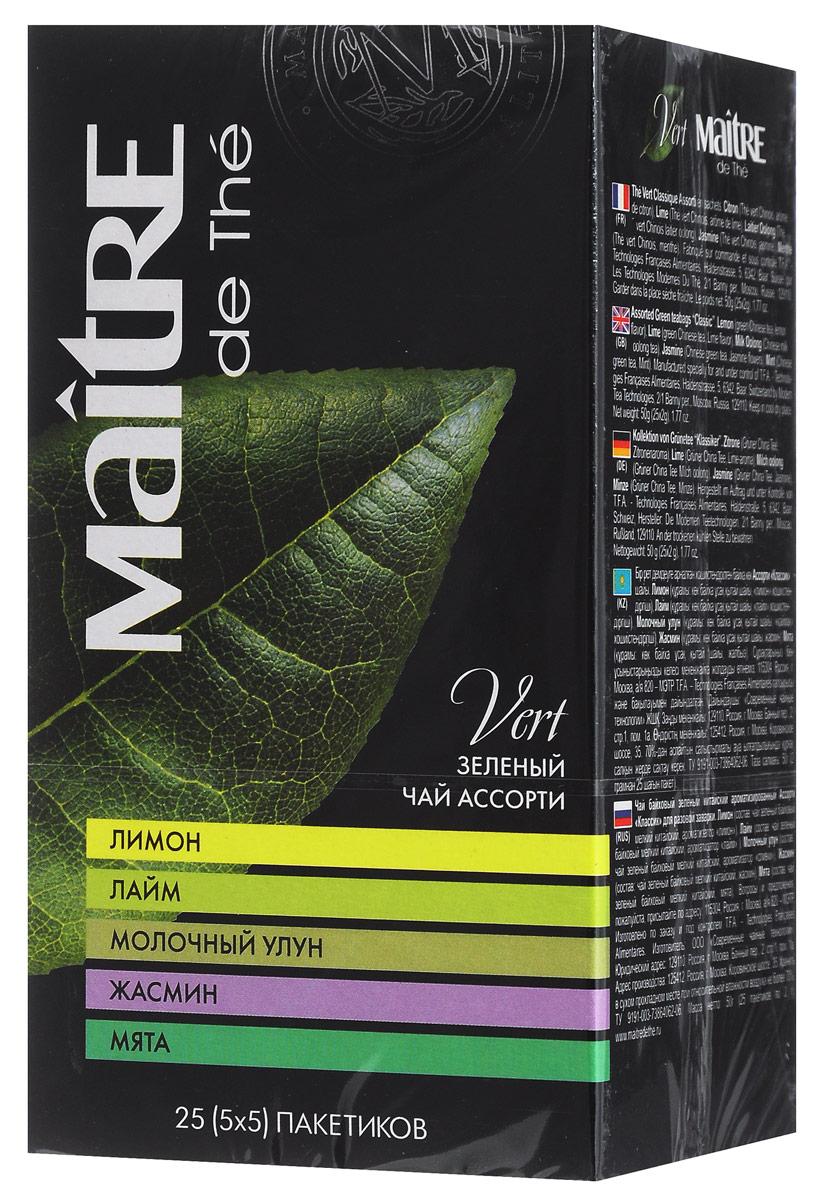Maitre Классик зеленый чай в пакетиках, 25 шт0120710В упаковке – зелёный чай с пятью различными ароматами. Это коллекция из пяти видов чая на любой вкус и для различных ситуаций: чай с ароматом жасмина хорошо подходит для послеобеденного отдыха, чай с ароматом мяты прекрасно освежает, чай с ароматом лотоса располагает к приятной беседе, чай с ароматом лимона обладает тонизирующим действием, а чай с ароматом лайма как нельзя лучше подходит для сладкого стола.Вы сможете сравнить их и сделать выбор в пользу одного или нескольких.
