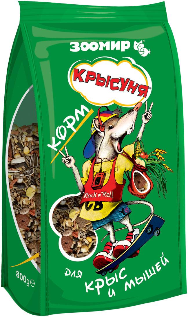 Корм для крыс и мышей Зоомир Крысуня, 800 г4622Корм Зоомир Крысуня предназначен специально для декоративных мышей и крыс и разработан с учетом биологических потребностей и физиологических особенностей этих грызунов. Это корм на каждый день, он содержит все самое необходимое для ваших питомцев. Рацион грызунов должен в большей степени соответствовать тому, чем они питаются в дикой природе. Поэтому остатки пищи со стола для них могут быть вредны, так как содержат пряности, соль и сахар. Не забывайте также подкармливать своего грызуна свежими овощами, фруктами и другими зелеными и сочными кормами. Состав: пшеница, просо, кукуруза, овес в натуральном и гранулированном виде, злаковые отруби, семена подсолнечника, плоды рожкового дерева, гранулы, содержащие минеральные вещества, витамины и натуральные компоненты животного и растительного происхождения. Товар сертифицирован.
