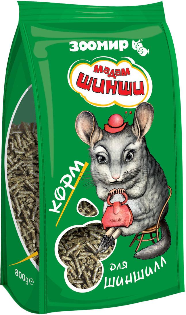 Корм для шиншилл Зоомир Мадам Шинши, 800 г0120710Зоомир Мадам Шинши - это комплексный гранулированный корм, сбалансированный по всем питательным веществам. Состав корма разработан с учетом пищевых потребностей шиншилл и включает в себя необходимые витамины, микро- и макроэлементы. Корм Мадам Шинши обеспечит вашему питомцу крепкое здоровье, высокий иммунитет и красивую пушистую шубку. Не следует забывать, что шиншилла должна обязательно получать вволю качественное сено. Важным дополнением рациона являются также веточки деревьев (ивы, березы, осины, дуба, яблони).Состав: мука травяная (люцерна, вика, луговые травы, злаковые культуры), семена злаковых и масличных культур, сухие овощи, минерально-витаминный комплекс. Содержание витаминов в 100 г корма: A - 600ME; D3 - 100 ME; E- 5,2 мг; С - 40 мг; B1 - 0,5 мг; B2 - 0,7 мг; B3 - 1,8 мг; B5 - 5,2 мг; B12 - 3 мкг; Bc - 50 мкг; K3 - 20 мкг.Товар сертифицирован.