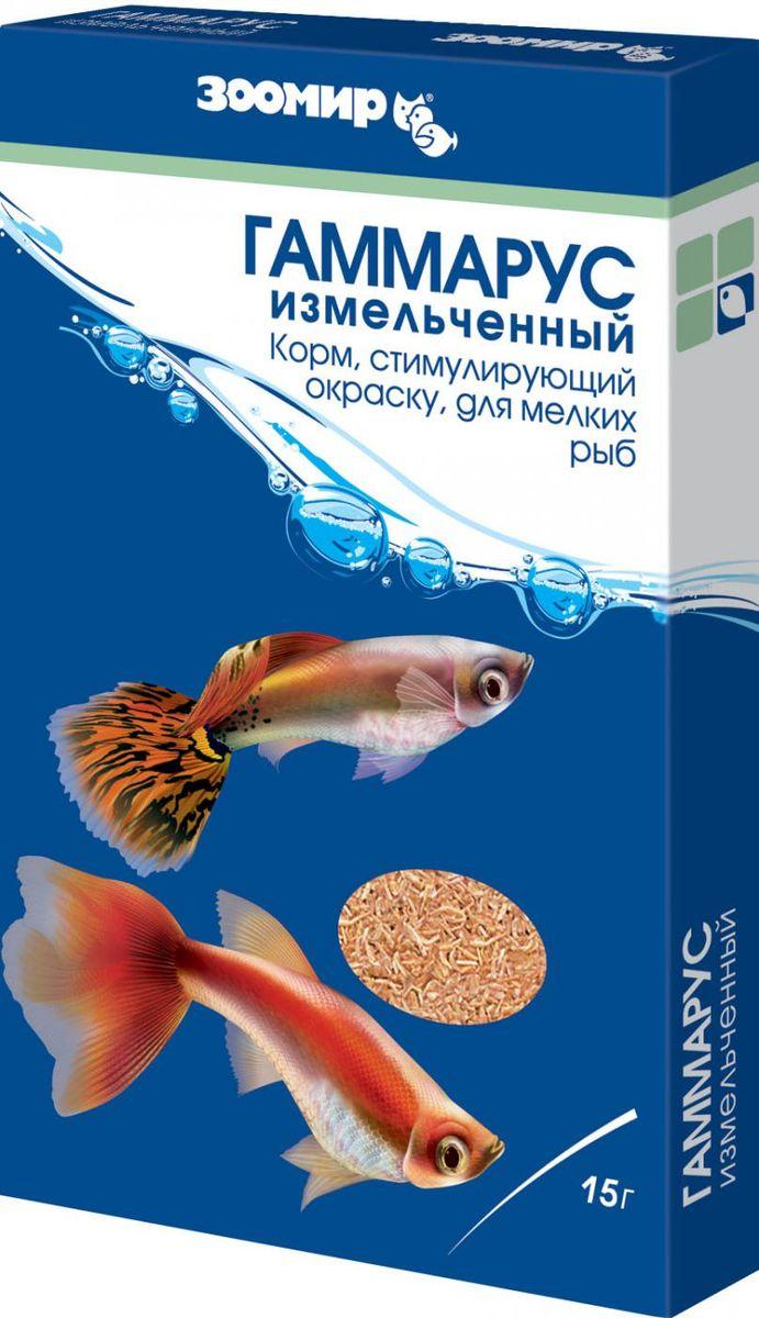 Корм для мелких рыб Зоомир Гаммарус, измельченный, 15 г522Корм Зоомир Гаммарус предназначен для мелких рыб. Корм стимулирует окраску. Гаммарус - пресноводные рачки, обитающие в крупных озерах Сибири. Корм тличается высоким содержанием веществ, укрепляющих здоровье рыб и повышающих интенсивность их естественной окраски. Рекомендуется для всех видов мелких аквариумных рыб, как пресноводных, так и морских. Этот корм придется по вкусу и другим обитателям аквариумов, например, ракообразным и моллюскам. Состав: гаммарус естественной сушки. Товар сертифицирован.