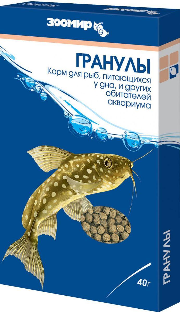 Корм для донных рыб Зоомир Гранулы, 40 г532Зоомир Гранулы - универсальный гранулированный корм (тонущие гранулы) для большинства обитателей аквариумов. Корм отличается высокой усвояемостью, не замутняет воду. Рекомендуется для кормления большинства аквариумных рыб крупного и среднего размеров, черепах, лягушек, моллюсков и ракообразных. Особенно подходит для сомиков, анциструсов, боций, золотых рыбок и других рыб и животных, питающихся у дна аквариума. Состав: гаммарус, дафния, мука рыбная, мука травяная, мука пшеничная, морские водоросли, витаминный комплекс. Товар сертифицирован.