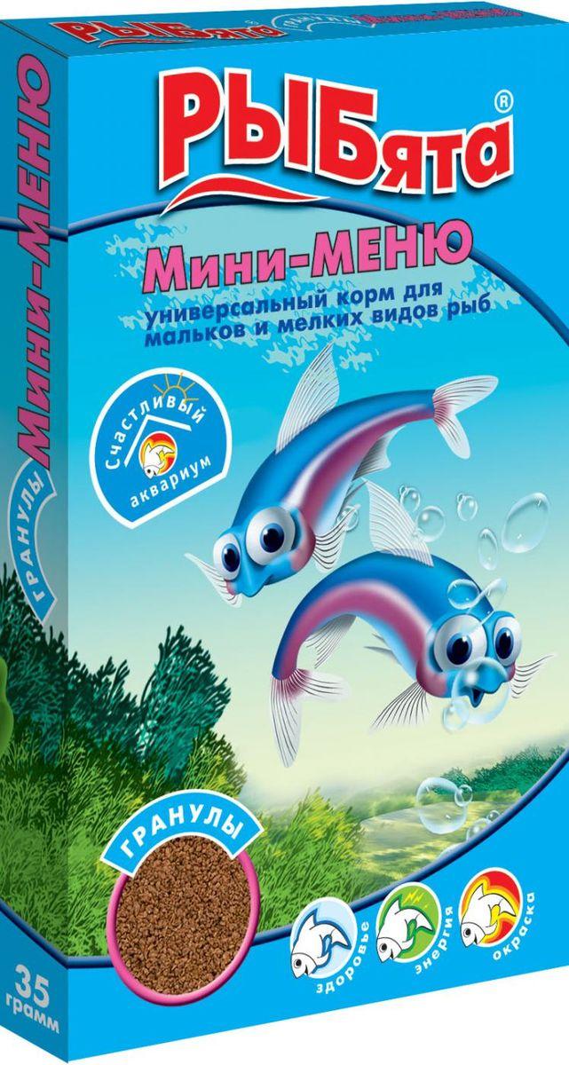 Корм для мальков и мелких видов рыб РЫБята Мини-Меню Гранулы, 35 г551Универсальный корм для растущих и мелких видов рыб. Корм РЫБята Мини-МЕНЮ ГРАНУЛЫ содержит все необходимые компоненты полноценного питания рыбок, в том числе витамины, микро- и макроэлементы. Не замутняет воду. В каждой коробочке с кормом РЫБята вас ждет СЮРПРИЗ - яркая НАКЛЕЙКА с веселыми РЫБятами и их советами о том, как сделать жизнь в аквариуме счастливой и долгой. Состав: натуральные компоненты, в том числе, гаммарус, дафния, мука рыбная, мука травяная, мука пшеничная, витаминно-минеральный комплекс.