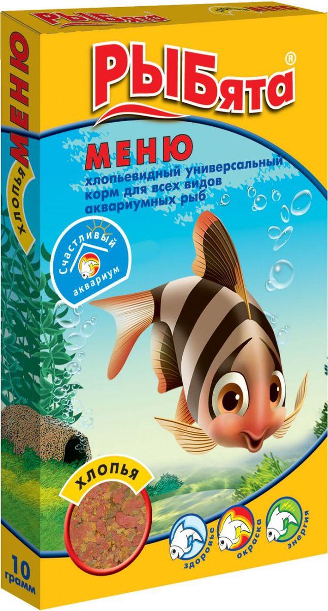Корм для аквариумных рыб РЫБята Меню Хлопья, 10 г560Хлопьевидный универсальный корм для всех видов аквариумных рыб (в т.ч. барбусов, меченосцев, гуппи и др.). Корм РЫБята МЕНЮ ХЛОПЬЯ содержит все необходимые компоненты полноценного питания рыбок, в том числе витамины, микро- и макроэлементы. Не замутняет воду. В каждой коробочке с кормом РЫБята вас ждет СЮРПРИЗ - яркая НАКЛЕЙКА с веселыми РЫБятами и их советами о том, как сделать жизнь в аквариуме счастливой и долгой. Состав: натуральные компоненты, в том числе гаммарус, дафния, мука рыбная, мука из мелких рачков, мука травяная, мука пшеничная, пивные дрожжи, витаминно-минеральный комплекс.
