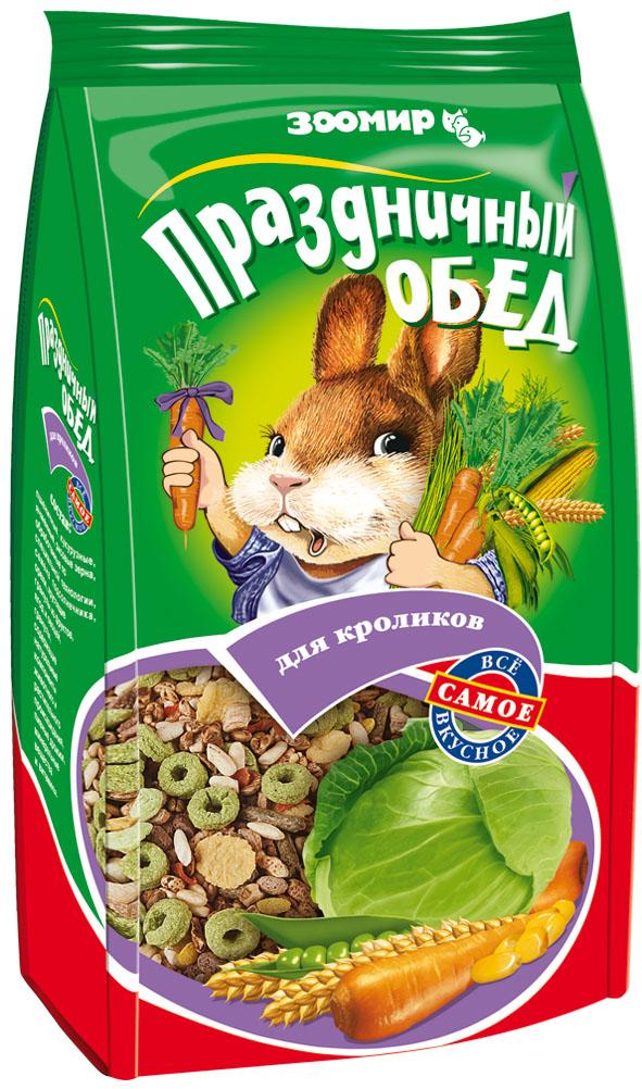 Корм-лакомство для кроликов Праздничный Обед, 270 г3Корм-лакомство предназначен для декоративных кроликов. Праздничный обед - это настоящее лакомство с выдающимися пищевыми свойствами и восхитительным аппетитным ароматом, основу которого составляют самые привлекательные, вкусные и полезные компоненты. Различные зерна, входящие в состав корма, благодаря применению новой оригинальной технологии, вспучиваются и значительно увеличиваются в объеме. В результате, заложенная природой энергия зерна высвобождается и становится легко доступной для организма животного. Семена подсолнечника и хрустящие гранулы, содержащие сухие фрукты и овощи, доставят питомцу незабываемое наслаждение вкусом. Такой корм, в отличие от традиционных зерновых смесей, обладает более высокой биологической ценностью и лучшими вкусовыми качествами. Это не просто праздничная вкусная еда, а высокопитательный диетический легкоусвояемый продукт, в котором сохранены все самые ценные свойства исходных компонентов. Устройте своему любимцу праздник живота! Покормите его...