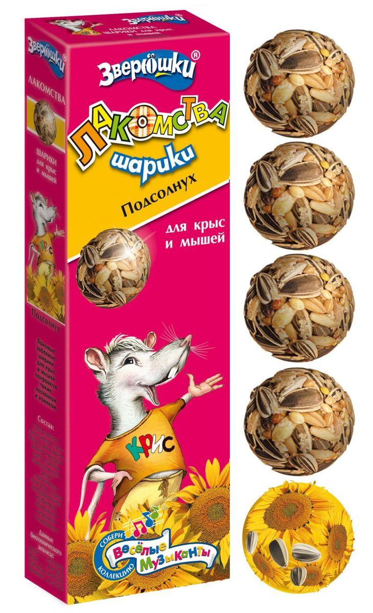 Лакомства для крыс и мышей Зверюшки Шарики подсолнух, 5 шт х 10 г0120710Потрясающие лакомства для крыс и мышей с любимыми семечками подсолнуха. Лакомства ЗВЕРЮШКИ  ШАРИКИ - это не только вкусная игрушка для любимой зверюшки, но и полезная работа для зубов. Они упакованы в дополнительную упаковку, которая дольше и надежнее сохраняет лакомства и защищает их от проникновения всяких вредителей. Зерновые шарики для крыс и мышей понравятся также песчанкам и хомякам.Состав: просо красное, просо желтое, просо белое, просо черное, овсянка, перловая крупа, пшеница, пшеничная крупа, семена подсолнечника полосатые, гранулы экструдированного комбикорма, обогащенные витаминами и минералами.