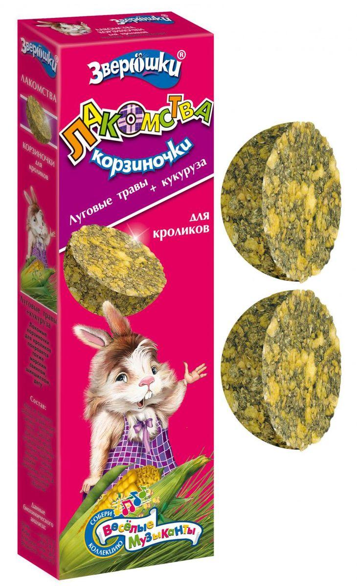 Лакомства для кроликов Зверюшки Корзиночки луговые травы+кукуруза, 2 шт х 40 г0120710Потрясающие лакомства для кроликов с луговыми травами и кукурузой. КОРЗИНОЧКИ упакованы в дополнительную упаковку, которая дольше и надежнее сохраняет лакомства и защищает их от проникновения всяких вредителей. Кроме того, они имеют удобное крепление, которое позволяет легко, быстро и надежно закрепить палочку на прутьях клетки. Лакомства ЗВЕРЮШКИ КОРЗИНОЧКИ - это не только вкусная игрушка для любимой зверюшки, но и полезная работа для зубов.Лакомые корзиночки для кроликов понравятся также морским свинкам, шиншиллам и дегу.Состав: мука из большого набора луговых трав, в том числе люцерны, клевера и одуванчика, кукуруза дробленая, овсянка, кусочки сушеной моркови, пивные дрожжи - источник витаминов группв В, минеральные вещества.