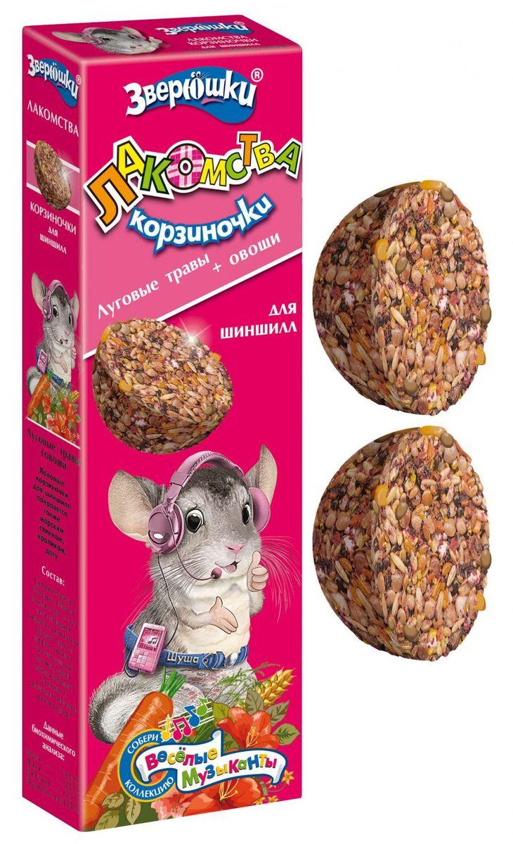 Лакомства для шиншилл Зверюшки Корзиночки луговые травы+овощи, 2 шт х 40 г лакомства для крыс и мышей зверюшки две палочки подсолнух 2 шт х 40 г