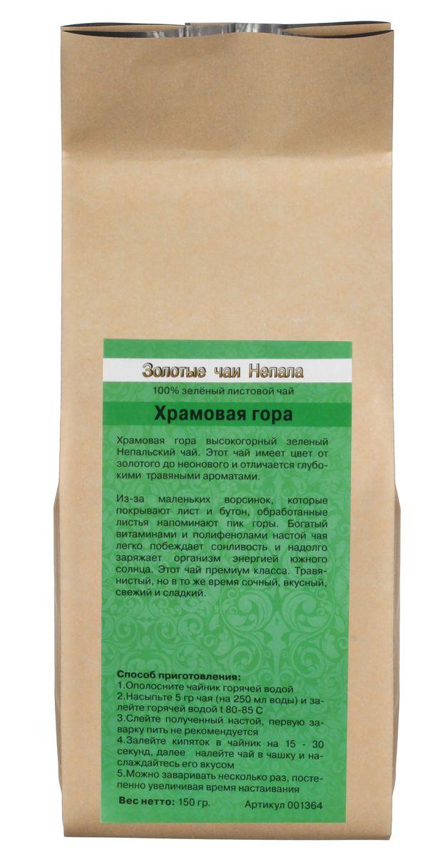 Золотые чаи Непала Храмовая гора зеленый листовой чай, 150 г4626017671086Храмовая гора - это высокогорный зеленый непальский чай из региона Илам. Этот чай имеет цвет от золотого до неонового и отличается глубокими травяными ароматами. Из-за маленьких ворсинок, которые покрывают лист и бутон, обработанные листья напоминают пик горы. Богатый витаминами и полифенолами настой чая легко побеждает сонливость и надолго заряжает организм энергией южного солнца. Это чай премиум класса - травянистый, но в то же время вкусный, свежий и сладкий. Способ приготовления: 1. Ополосните чайник горячей водой. 2. Насыпьте 5 г чая (на 250 мл воды) и залейте горячей водой 80-85°C. 3. Сразу же слейте полученный настой (первую заварку пить не рекомендуется). 4. Снова залейте кипяток в чайник на 15-30 секунд, далее налейте чай в чашку и наслаждайтесь его вкусом. 5. Можно заваривать несколько раз, постепенно увеличивая время настаивания.