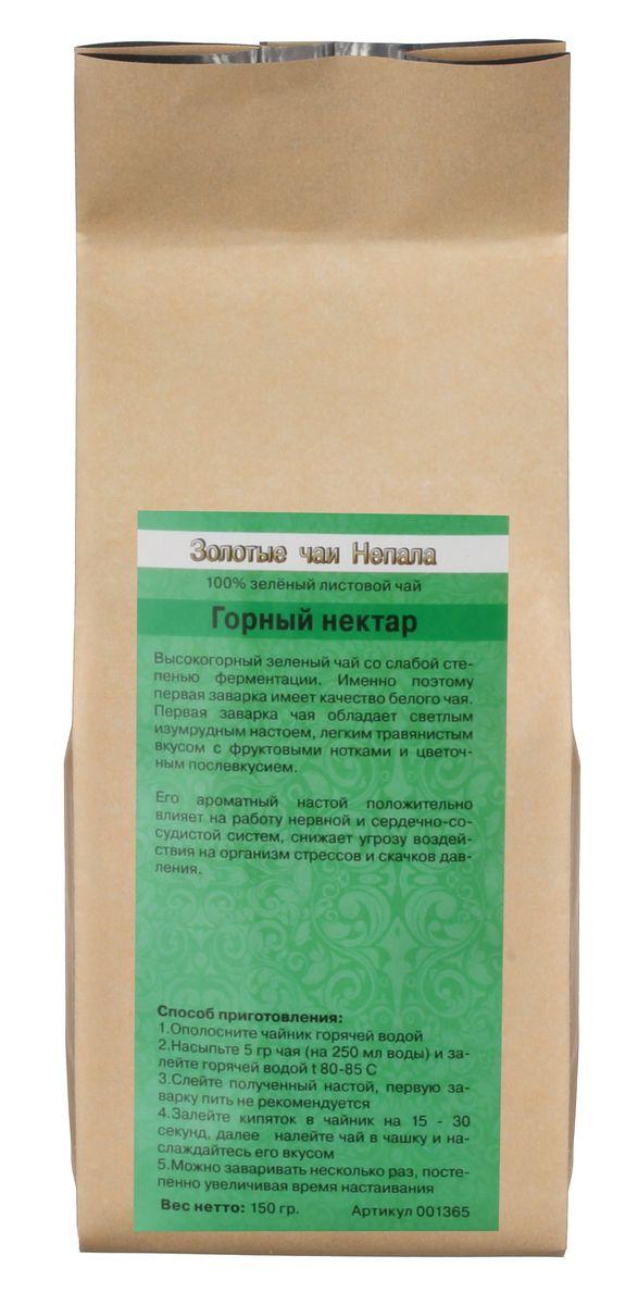 Золотые чаи Непала Горный нектар зеленый листовой чай, 150 г0120710Золотые чаи Непала Горный нектар - высокогорный зеленый чай со слабой степенью ферментации. Именно поэтому первая заварка имеет качество белого чая и обладает светлым изумрудным настоем. Чай имеет вкус весенней травы с легкими фруктовыми нотками и цветочным послевкусием. Его ароматный настой положительно влияет на работу нервной и сердечно-сосудистой систем, снижает воздействие на организм стрессов, нормализует давление. Способ приготовления:1. Ополосните чайник горячей водой.2. Насыпьте 5 г чая (на 250 мл воды) и залейте горячей водой 80-85°C. 3. Сразу же слейте полученный настой (первую заварку пить не рекомендуется). 4. Снова залейте кипяток в чайник на 15-30 секунд, далее налейте чай в чашку и наслаждайтесь его вкусом.5. Можно заваривать несколько раз, постепенно увеличивая время настаивания.