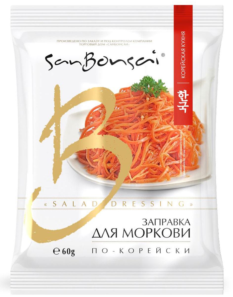 SanBonsai заправка для моркови по-корейски, 60 г8275Заправка для моркови по-корейски SanBonsai разработана в соответствии с традициями Кореи и вкусами европейца. Продукт произведен на основе растительных масел. Это блюдо, как ни странно, было придумано в Узбекистане жителями Кореи, чтобы не забывать вкус родины. Способ приготовления: 600 г моркови нашинковать тонкой соломкой, поместить в дуршлаг и обдать кипятком. Выложить в глубокую посуду. Залить заправкой из пакета, перемешать и поставить в холодильник на 1 час. Получится 660 г салата.