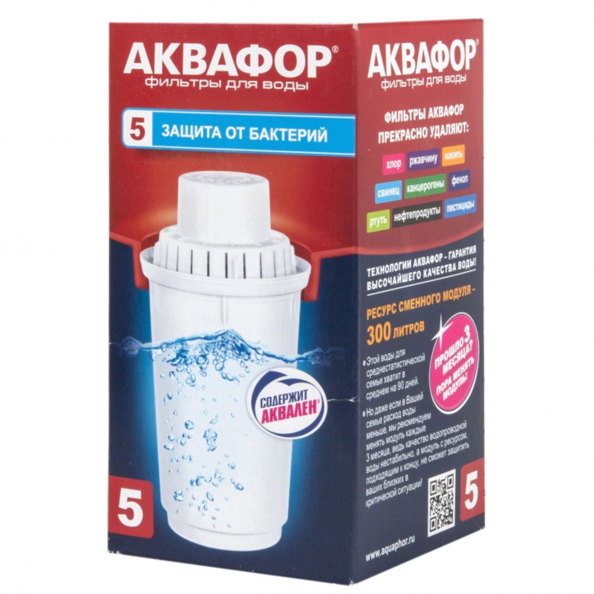 Сменный картридж Аквафор В100-5, усиленный бактерицидной добавкойSC-FD421005Сменный модуль Аквафор В100-5 предназначен для доочистки водопроводной воды и удаления избыточной жесткости. Модуль удаляет из воды хлор, фенол, тяжелые металлы, железо, пестициды.Благодаря использованию уникальных волокнистых сорбционных материалов марки Аквален в комбинации с лучшими марками активированных углей модуль надежно и необратимо задерживает не только органические соединения, железо и тяжелые металлы, но и другие виды вредных примесей, а также умягчает воду и снижает образование накипи, удаляет неприятный вкус и запах. Для подавления роста бактерий используется модификация волокна Аквален, содержащая серебро. В результате у вас всегда под рукой чистая вода без остаточного активного хлора и органических примесей с приятным вкусом и без запаха.Средний ресурс: 300 л.Компания Аквафор создавалась как высокотехнологическая производственная фирма, охватывающая все стадии создания продукции от научных и конструкторских разработок до изготовления конечной продукции. Основное правило Аквафора - стабильно высокое качество продукции и высокие технологии, поэтому техническое обновление производства происходит каждые 3-4 года, для чего покупаются новые модели машин и аппаратов.Собственное производство уникальных сорбентов и постоянный контроль на всех этапах производства позволяют Аквафору выпускать высококачественный продукт, известность которого на рынке быстро растет.