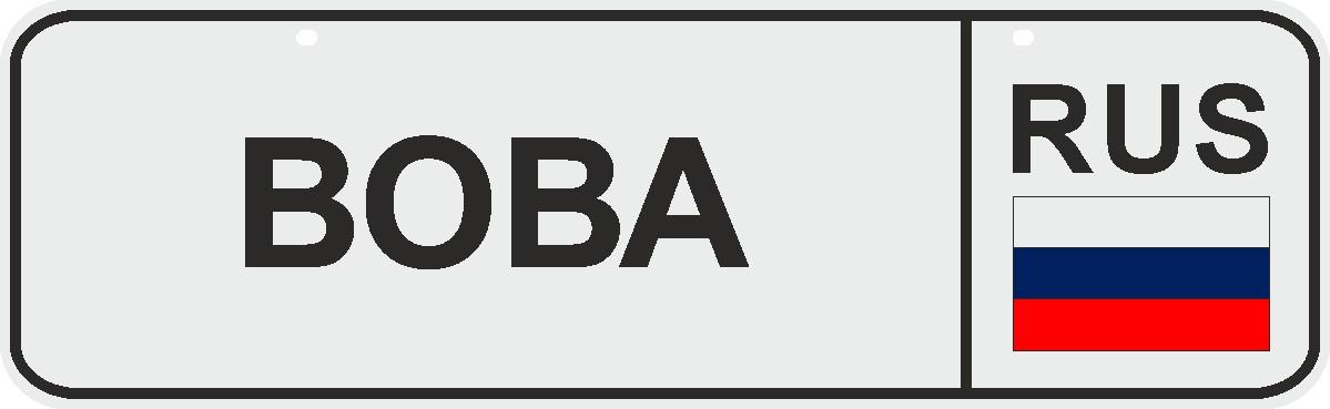 ФигураРоста Номер на коляску Вова