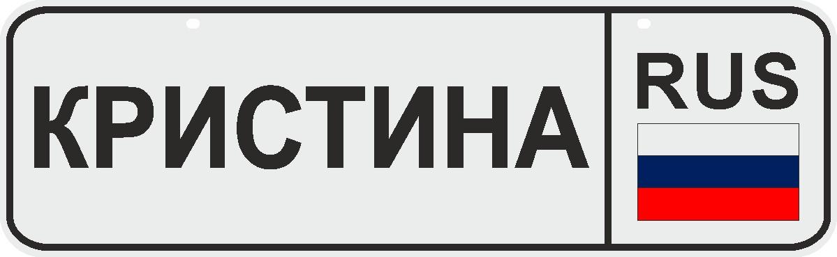 ФигураРоста Номер на коляску Кристина