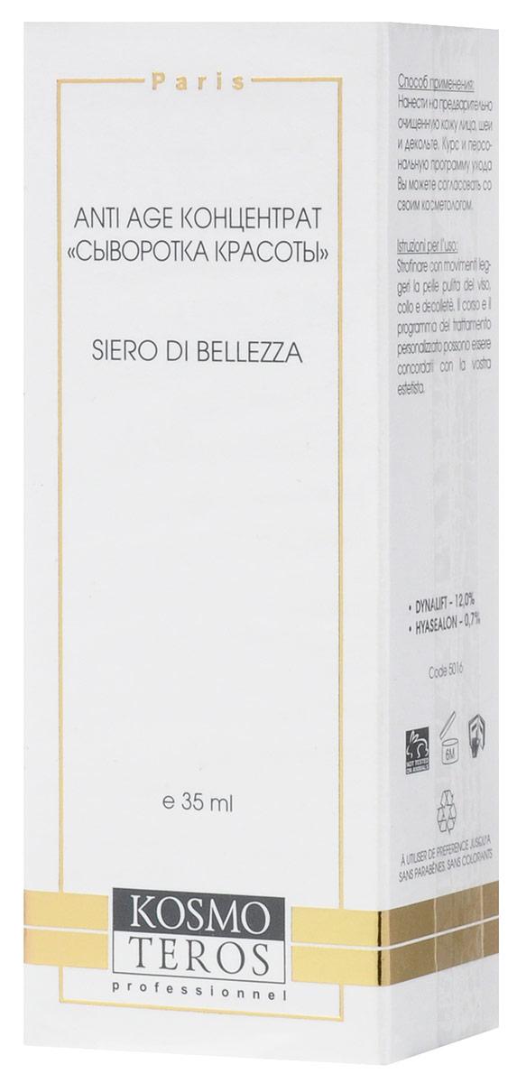 Kosmoteros Serum de Beaute - Сыворотка Красоты 35 мл5016Суперэффективное высококонцентрированное и высокотехнологическое средство создает эффект моментального и долговременного лифтинга, формирует подтягивающую пленку на поверхности кожи. Обеспечивает оптимальный уровень обменных процессов в коже, запуская механизмы управления выработки коллагеновых волокон, гиалуроновой кислоты и других компонентов дермы, поддерживает необходимый уровень увлажнения кожи, восстанавливая гидратацию дермы и препятствуя трансэпидермальным потерям воды. Микрорельеф кожи становится менее видимый сразу же после применения, подтягивающий эффект дает значительное сокращение морщин. Кожа подтягивается и разглаживается. Основные активные компоненты: Hyasealon 0, 7%, Dynalift 12, 0%. Показания к применению: в качестве завершающего средства в лифтинговых программах, экспресс-уходах перед нанесением крема, а также в качестве основы под макияж. Способ применения: равномерно нанести несколько капель сыворотки на очищенную кожу лица, шеи и декольте.