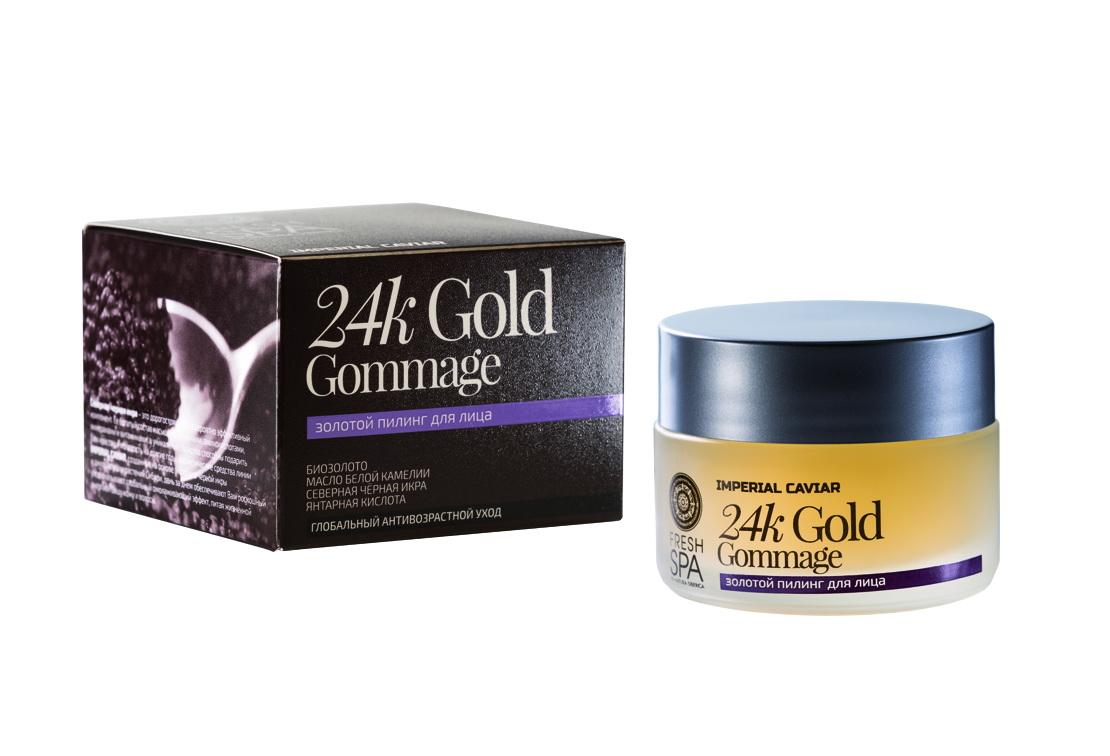 Fresh Spa Пилинг для лица Imperial Caviar Золотой, 50 мл086-01-33304Золотой пилинг для лица возвращает коже лица сияние, отшелушивая старые клетки и активно обновляя эпидермис. Эффект пилинга достигается за счет янтарной кислоты, которая оказывает глубокое действие, проникая в поврежденные клетки кожи, возобновляя естественные процессы обновления и поддерживая их правильное функционирование. Масло сибирской черемухи освежает и тонизирует кожу, делает ее более мягкой и гладкой. Био-золото — продукт последних разработок в области нанотехнологий, сочетающий в себе все ценные омолаживающие свойства, оно прекрасно усваивается глубокими слоями кожи, активно участвует в процессах омоложения и регенерации тканей, усиливает действие натуральных компонентов, входящих в состав пилинга. Масло белой камелии интенсивно увлажняет и смягчает кожу, повышает ее защитные функции, уменьшает риск избыточной пигментации, оказывает противовоспалительное и тонизирующее действие. Северная черная икра эффективно стимулирует выработку собственного эластина, благодаря чему...