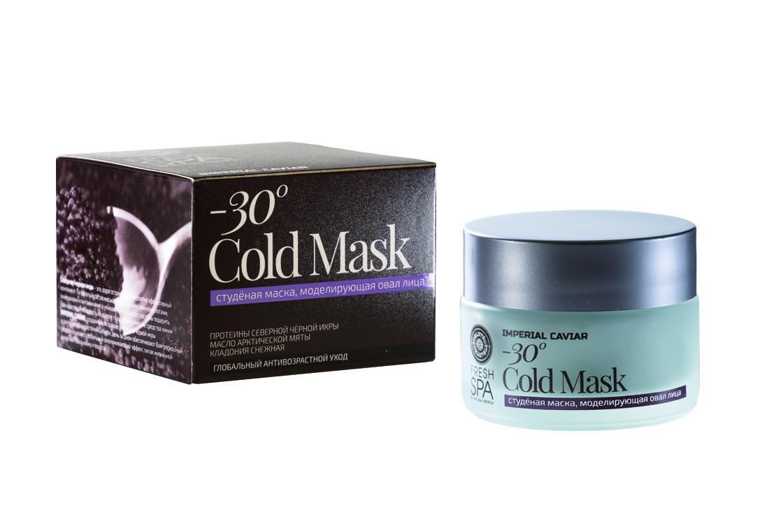 Fresh Spa Маска моделирующая овал лица Imperial Caviar, 50 млFS-00103Студеная маска предотвращает преждевременное старение кожи, усиливает обменные процессы, разглаживает и подтягивает кожу, моделируя овал лица. Глубоко увлажняет и освежает уставшую кожу. Масло арктической мяты обладает мощным тонизирующим действием, а также улучшает циркуляцию крови в тканях. Протеин северной черной икры активизирует процесс восстановления кожи, стимулирует естественную выработку коллагена, улучшает питание клеток и совершенствует микрорельеф кожи, действуя на ее поверхности и проникая в глубокие слои кожи. Экстракт кладонии снежной благодаря высокому содержанию уникальной усниновой кислоты способствует активной регенерации клеток и эффективно замедляет процессы старения.Эффект: Овал лица приобретает более чёткие контуры; сокращение морщин, кожа более упругая и подтянутая.