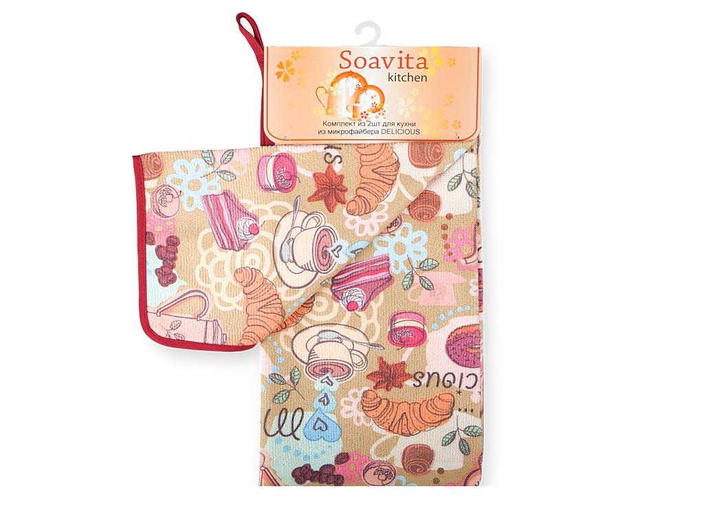 Комплект кухонный Soavita Delicious, цвет: бежевый, 2 предмета53Перед использованием постирать при температуре не выше 40 градусов