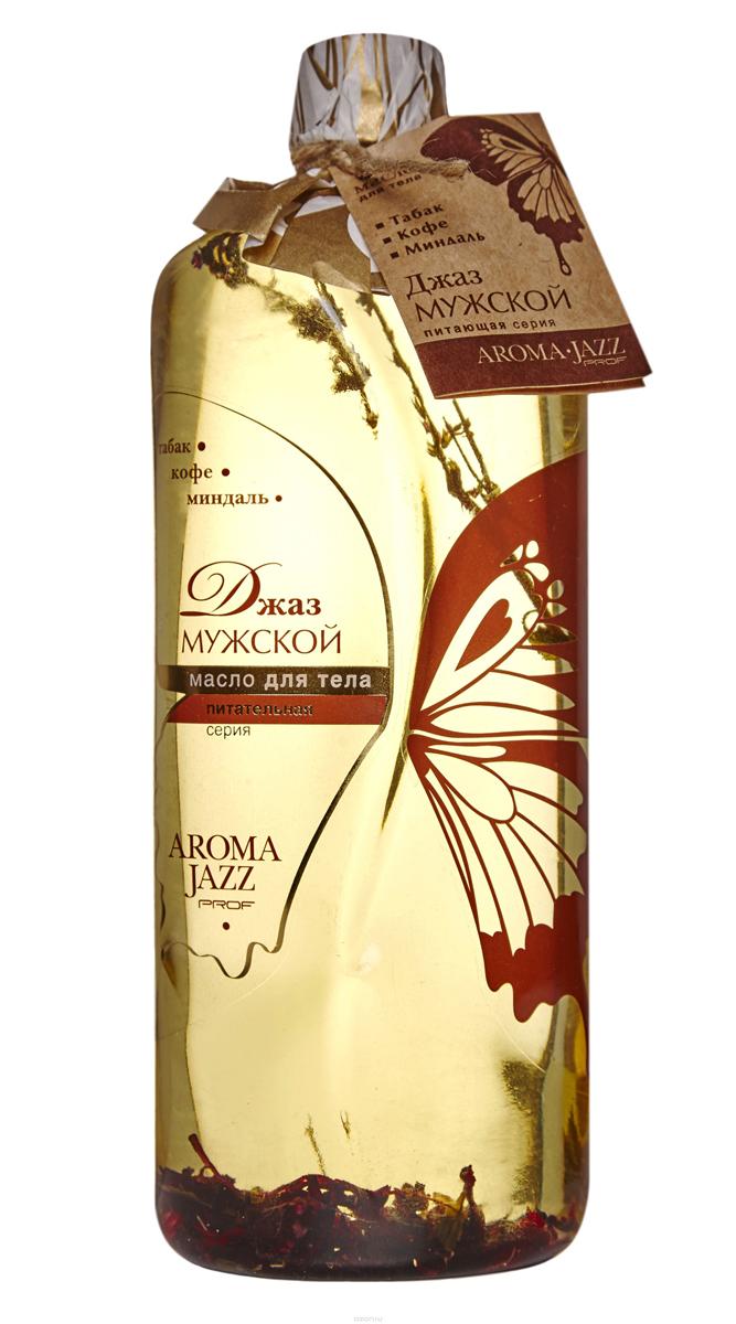 Aroma Jazz Масло жидкое для тела питательное Мужской джаз, 1000 млFS-00897Действие: активизирует обменные процессы, смягчает, питает, способствует регенерации кожи. Устраняет обезвоженность и сухость, повышает эластичность. Кофеин тонизирует, кафестол обладает противовоспалительным действием, стимулирует кровообращение и является мощным антиоксидантом Противопоказания: индивидуальная непереносимость компонентов продукта. Срок хранения: 24 месяца. После вскрытия упаковки рекомендуется использовать помпу, использовать в течении 6 месяцев. Не рекомендуется снимать помпу до завершения использования.