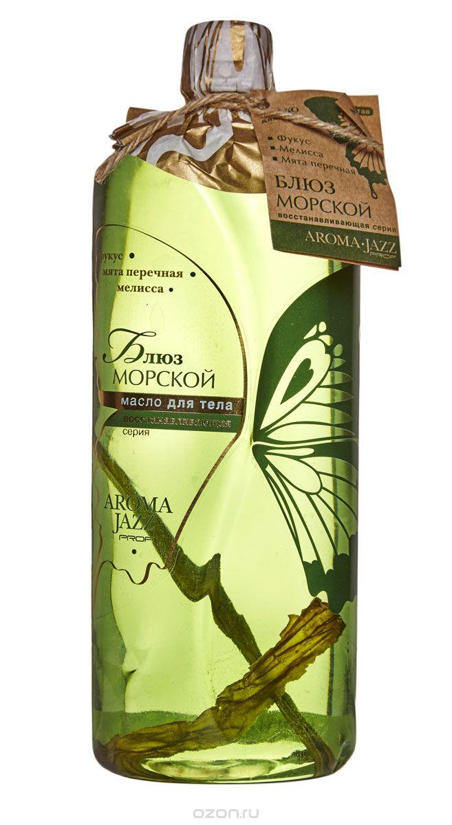 Aroma Jazz Масло жидкое для тела восстанавливающее Морской блюз, 1000 мл10702Действие: великолепно смягчает кожу, обогащает ее питательными веществами, предохраняет клетки эпидермиса от обезвоживания, восполняя дефицит влаги, нормализует обменные процессы, питает, активизирует кровообращение, активно восстанавливает кожу, заживляя ее и устраняя отеки. Стимулирует клеточный метаболизм и выводит токсины, способствует нормализации обмена веществ в коже и подкожной жировой клетчатке. Масло с охлаждающим эффектом прекрасно успокаивает кожу после эпиляции. Противопоказания: индивидуальная непереносимость компонентов продукта. Срок хранения: 24 месяца. После вскрытия упаковки рекомендуется использовать помпу, использовать в течении 6 месяцев. Не рекомендуется снимать помпу до завершения использования.