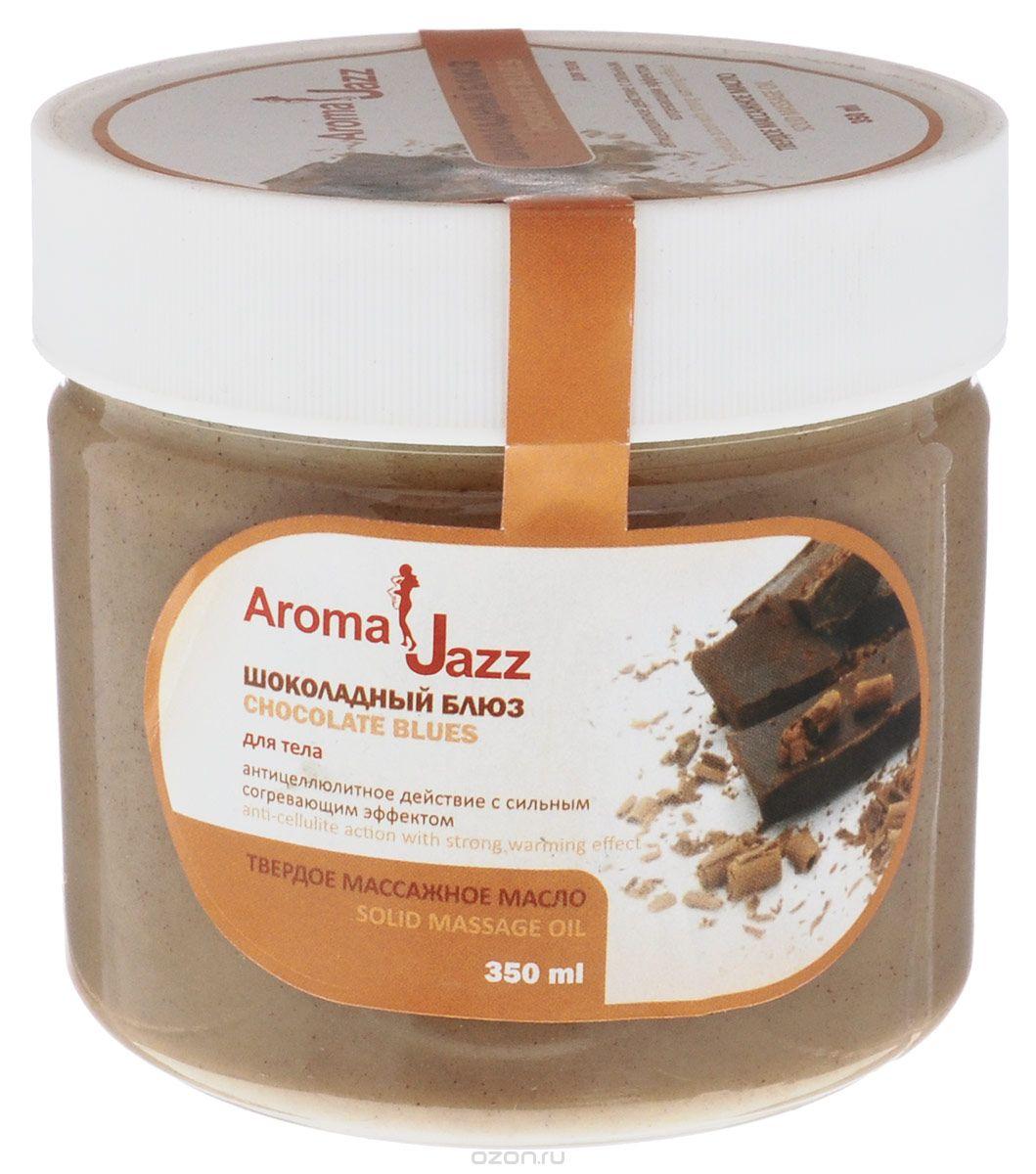 Aroma Jazz Твердое масло Антицеллюлитное Шоколадный блюз, 300 мл aroma jazz твердое масло шоколадный блюз 150 мл