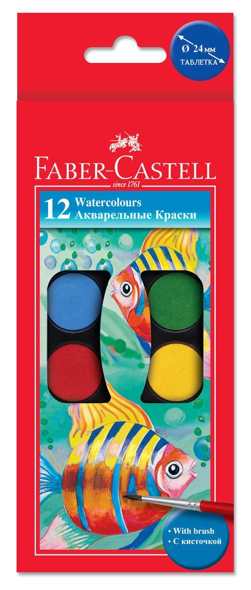 Faber-Castell Акварельные краски Watercolours с кисточкой 12 штMDL4361Акварельные краски Faber-Castell Watercolours упакованы в пластиковый поддон. Качественные акварельные краски хорошо ложатся на бумагу, имеют яркие и насыщенные цвета. В наборе имеется кисточка.