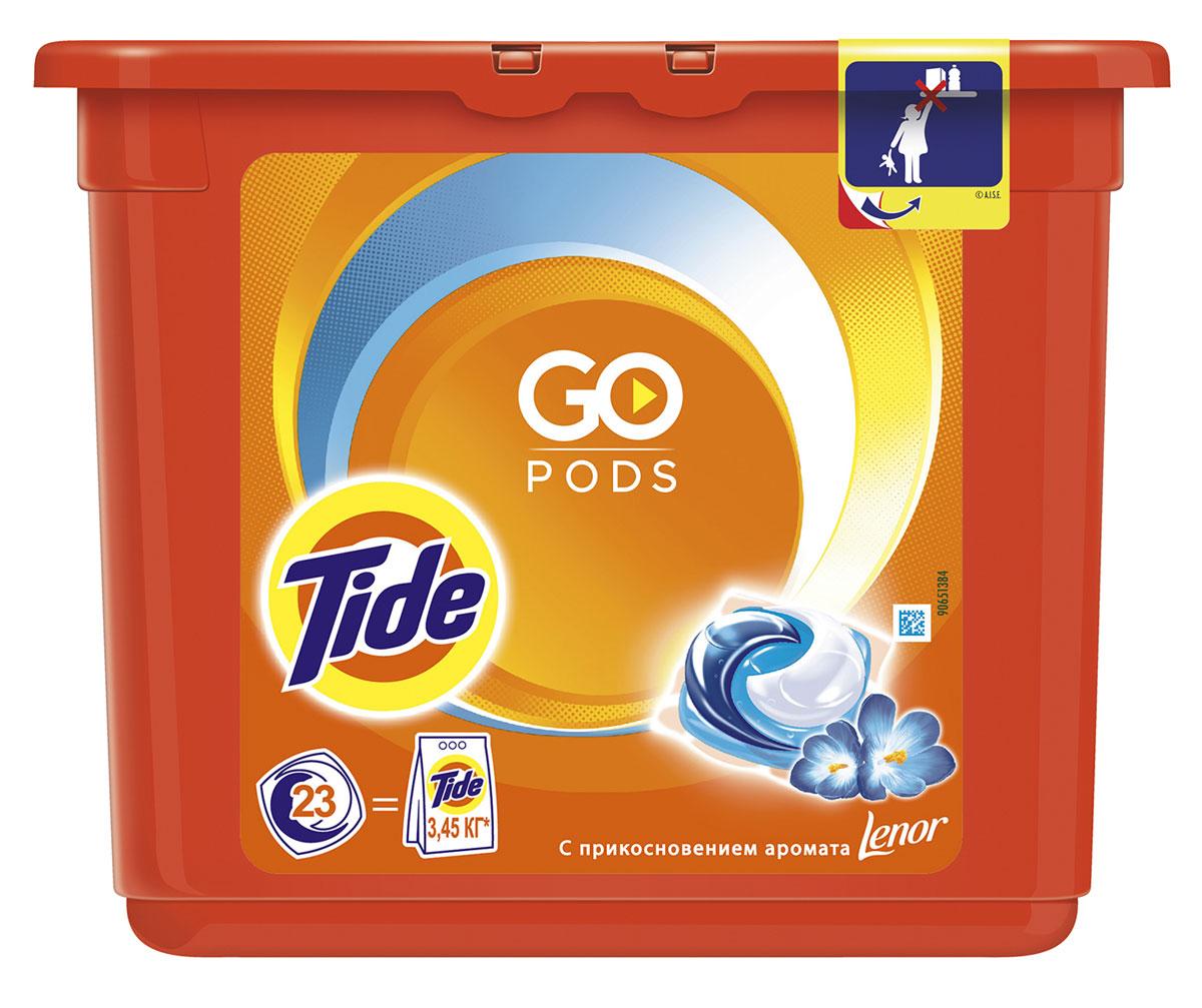 Гель для стирки в капсулах Tide Со свежестью от Lenor, 23 стирок790009100% чистота Tide без лишних хлопот! Новый Tide в капсулах. Он настолько прост в использовании, что вы играючи справитесь со стиркой и в течение нескольких минут обеспечите себе превосходный результат. Без дозировки и лишних хлопот, просто сияющая белизна Tide - ведь в новых капсулах Tide есть три компонента, которые отстирывают, удаляют грязь и придают яркость вашим вещам. Капсулы быстро растворяются во время стирки, и их можно использовать как для белых, так и для цветных вещей.