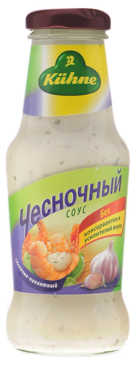 Kuhne Spicy Sauce Garlic соус чесночный, 258 г0120710Kuhne Spicy Sauce Garlic - классический соус для барбекю и фондю с добавлением большого количества йогурта, обжаренного острого чеснока и зелени. Отлично подходит к креветкам на гриле, поджаренному мясу или рыбе на решетке, моллюскам и ракообразным.