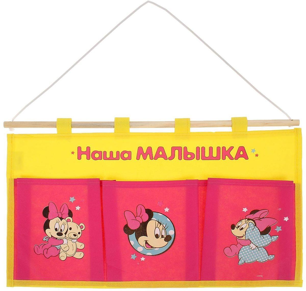 Disney Кармашки настенные Наша малышка Минни Маус 3 отделения1162098Порядок с любимыми героями Disney. Украсьте комнату ребёнка стильным и полезным аксессуаром. Настенные кармашки организуют вещи малышки и помогут содержать комнату в чистоте и порядке. Положите туда игрушки или одежду, и детская преобразится! Кармашки даже можно использовать в ванной комнате. Набор из нетканого материала спанбонд крепится на деревянную палочку, а вся конструкция подвешивается за верёвку. Яркие рисунки с любимыми персонажами нанесены по термотрансферной технологии. Изделие упаковано в прозрачный пакет, к которому прилагается небольшой шильд с героем Disney, где можно написать тёплые слова и пожелания для адресата. Соберите коллекцию аксессуаров с любимыми героями!