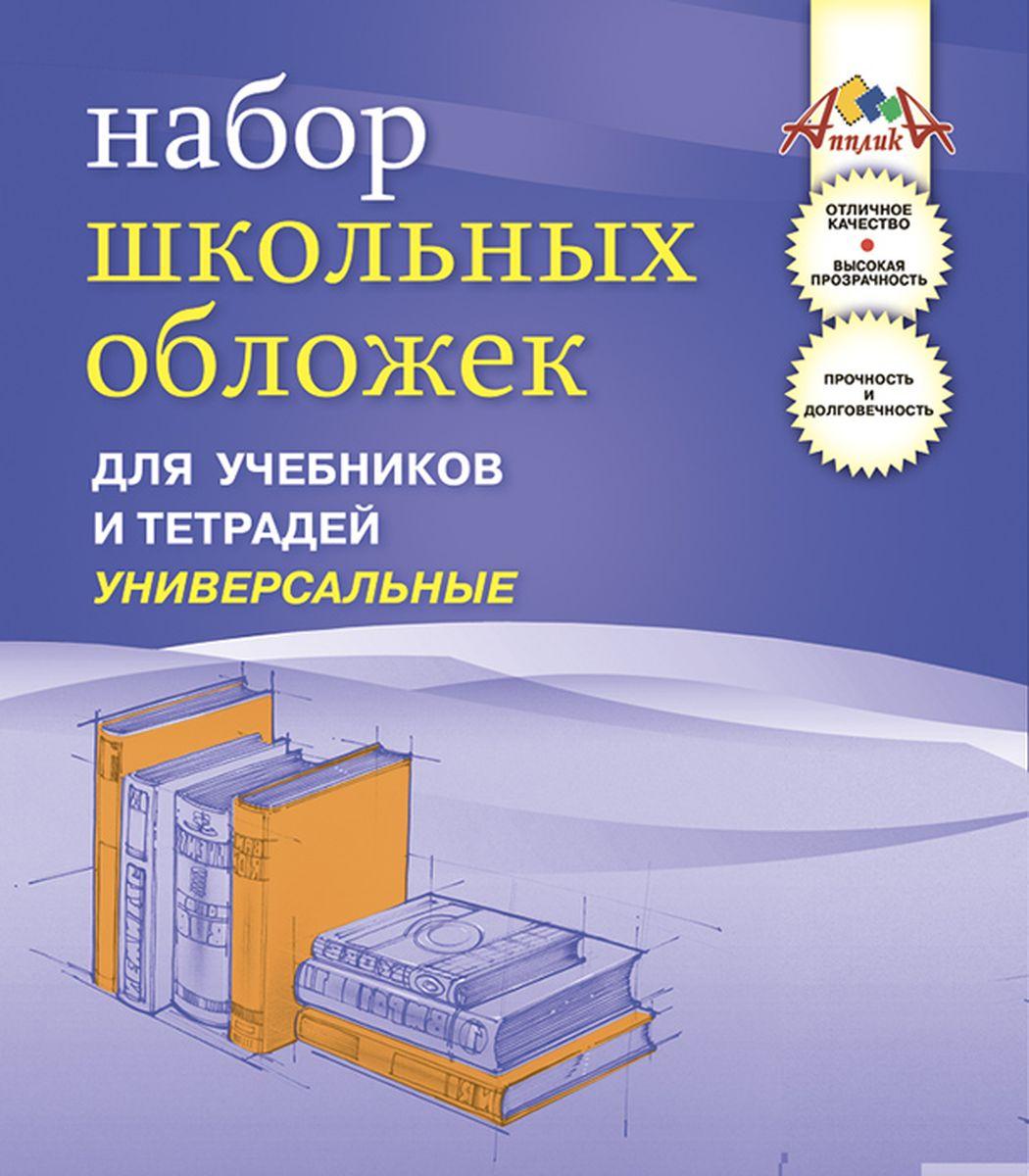 Апплика Набор универсальных обложек для учебников и тетрадей 5 шт С2473-01