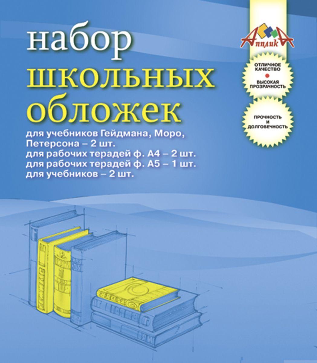 Апплика Набор обложек для учебников и тетрадей 7 шт С2828-01