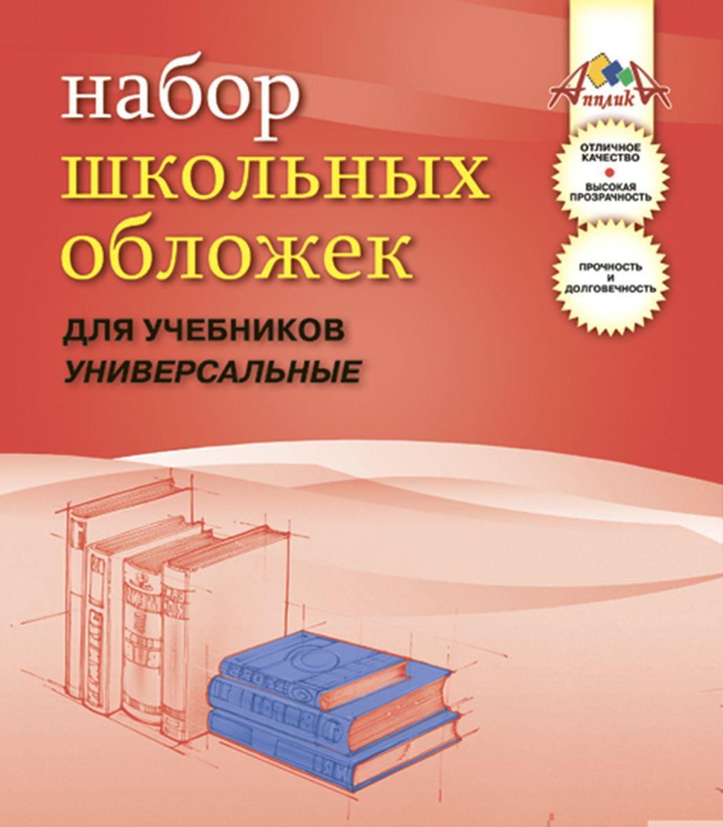 Апплика Набор универсальных обложек для учебников 10 шт С0840-01NFn_04059Набор универсальных обложек для учебников Апплика выполнен из полупрозрачного ПВХ. Они предназначены для защиты учебников от пыли, грязи и механических повреждений. Отличное качество, высокая прозрачность, прочность и долговечность - это главные преимущества данных обложек. В наборе 10 обложек полупрозрачного цвета.