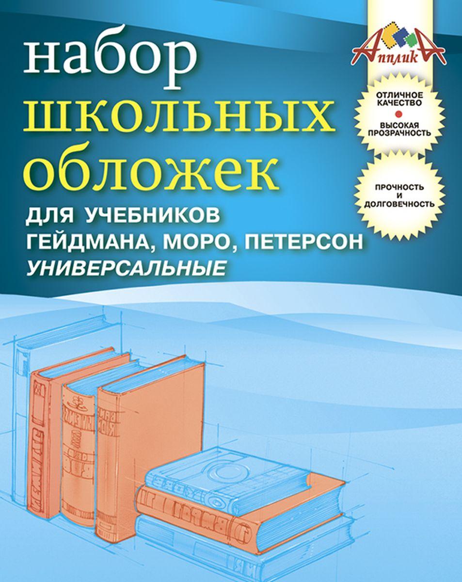 Апплика Набор обложек для учебников Петерсон 5 шт С2472-01С2472-01Набор обложек для учебников Петерсона, Моро, Гейдмана с двойным швом от Апплика выполнен из прозрачного ПВХ. Обложки предназначены для защиты учебников от пыли, грязи и механических повреждений. Отличное качество, высокая прозрачность, прочность и долговечность - это главные преимущества данных обложек. В наборе 5 обложек полупрозрачного цвета. С такими обложками от Апплика ваши учебники всегда будут в безопасности. Размер обложек: 267 х 490 мм.